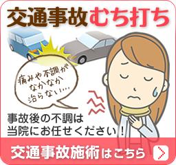 交通事故むち打ち