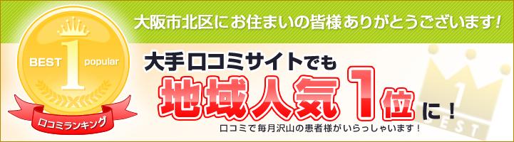 大阪市北区にお住まいの皆様ありがとうございます!大手口コミサイトでも地域人気一1位
