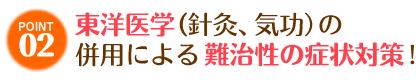 POINT2東洋医学(針灸、気功)の併用による 難治性の症状対策 !