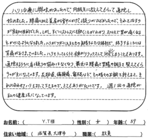 滋賀県大津市 50代 女性 Y.T様 鍼治療 腰痛、首、肩、背中のコリ