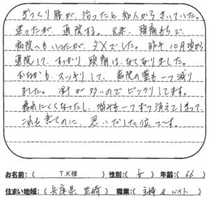 兵庫県尼崎 60代 女性 T.K様 頭痛
