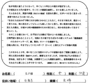 兵庫県 70代 女性 S.F様  健康維持の為の鍼治療、マッサージ、整体