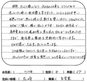 尼崎市 50代 女性 H.H様 鍼治療 ぎっくり腰 側湾症 肩甲骨の違和感